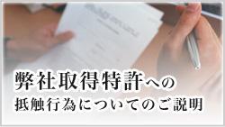 岐阜県池田町にある有限会社 秀光の特許侵害