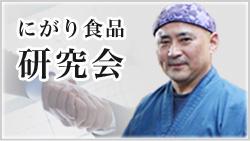 岐阜県池田町にある有限会社 秀光のにがり食品研究会